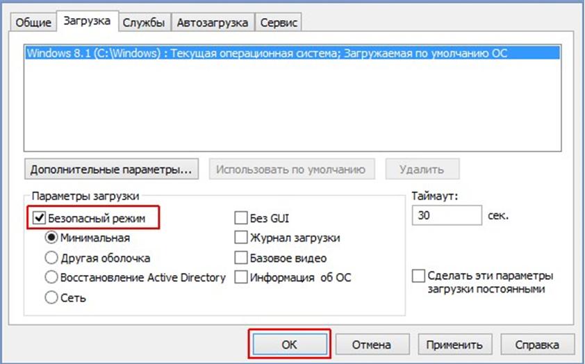 Безопасный режим Windows 7. Окно Конфигурация системы.