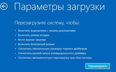 Безопасный режим Windows 10. Окно параметры загрузки.