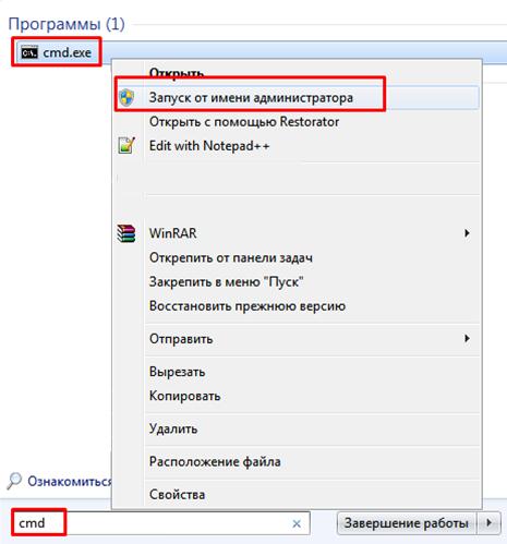 Администратор заблокировал выполнение этого приложения Windows. Окно запуска командной строки.