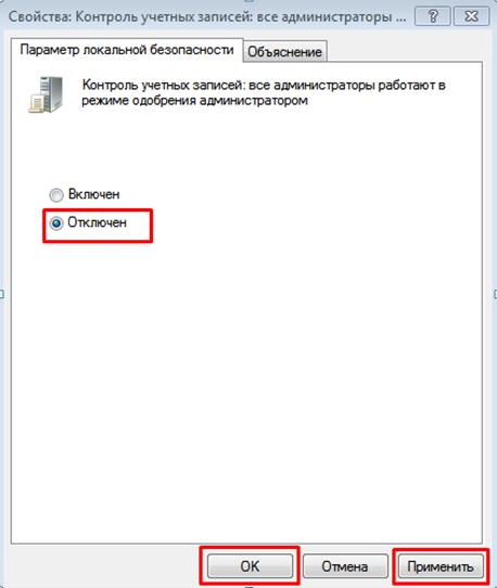 Окно контроль учетных записей: все администраторы работают в режиме одобрения администратором. Отключения