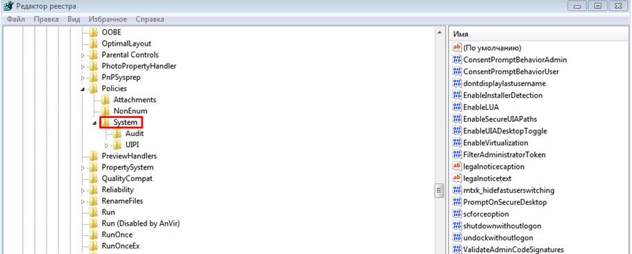 Окно редактора реестра.