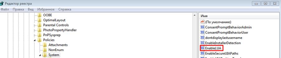 Окно редактора реестра. EnableLUA.