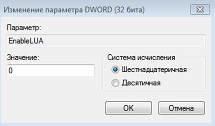 Окно изменения параметра EnableLUA.