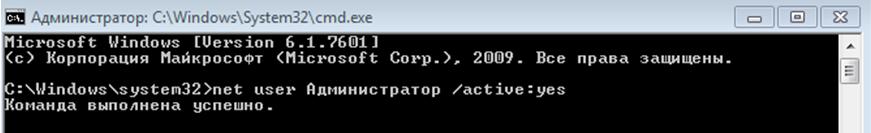 Администратор заблокировал выполнение этого приложения Windows. Окно командной строки.