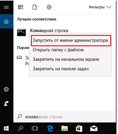 Администратор заблокировал выполнение этого приложения Windows. Запуск командной строки в Windows 10.