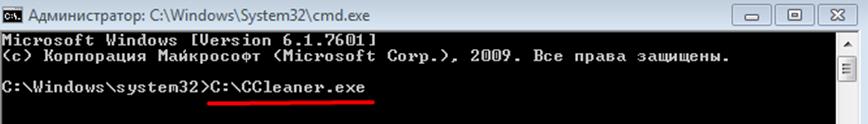 Администратор заблокировал выполнение этого приложения Windows. Окно командной строки. Пример, путь к проблемной программе.