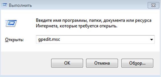 Администратор заблокировал выполнение этого приложения Windows. Окно выполнить ввод команды gpedit.msc.