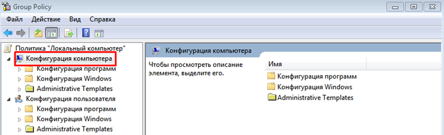 Администратор заблокировал выполнение этого приложения Windows.  Окно групповой политики компьютера.