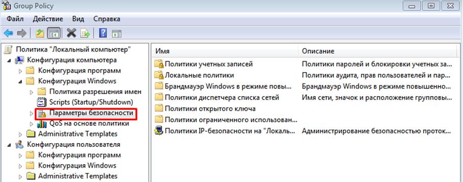 Окно вкладки параметры безопасности.