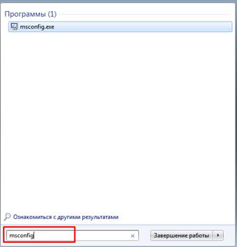 Автозагрузка Windows 7. Окно поиска