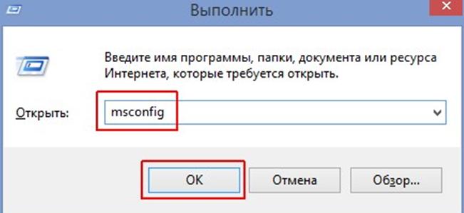 Безопасный режим Windows 7. Окно выполнить с командой msconfig.