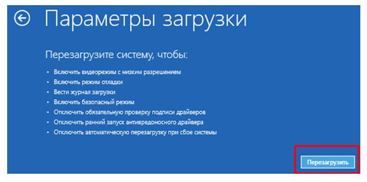 Безопасный режим Windows 8. Окно параметра  загрузки.