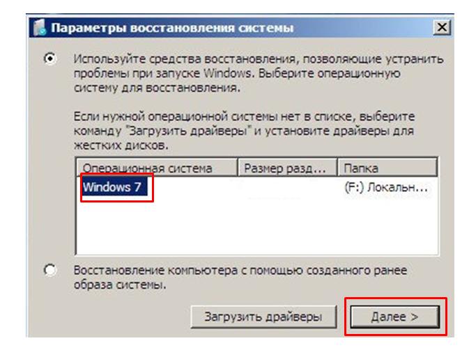 BOOTMGR is missing. Окно параметров восстановления системы.