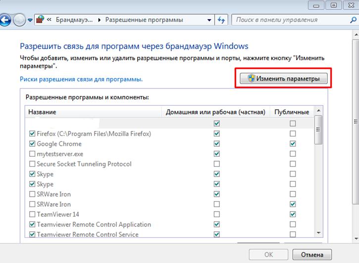 Брандмауэр Windows как добавить исключения. Окно брандмауэр  Windows. Изменение параметров.