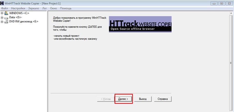 Cкачать википедию. Окно программы WinHTTrack.