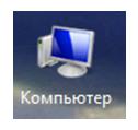 Дефрагментация диска. Значок компьютер.