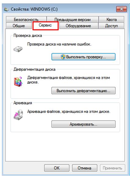 Дефрагментация диска. Окно свойства диска С.