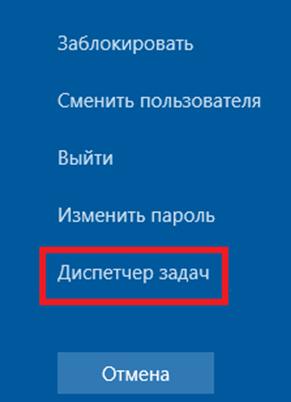 Диспетчер задач Windows 10. Окно выбора диспетчера задач.