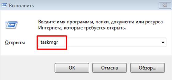 Диспетчер задач Windows 10. Окно выполнить ввод команды taskmgr.