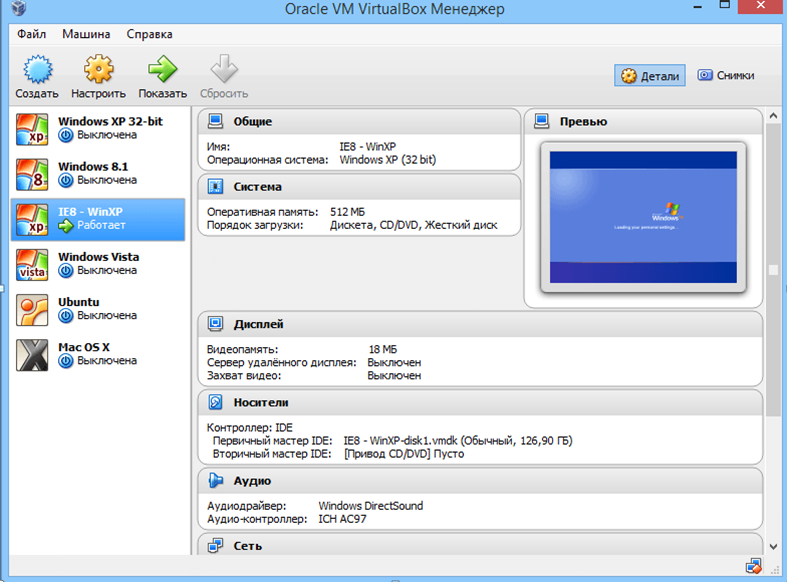 Эмулятор windows 7 на пк. Окно эмулятора Oracle VM VirtualBox.