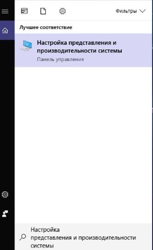 Файл подкачки Windows 10. Открытие Настройки представления и производительности системы