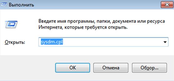 Файл подкачки Windows 7. Команда Свойства системы