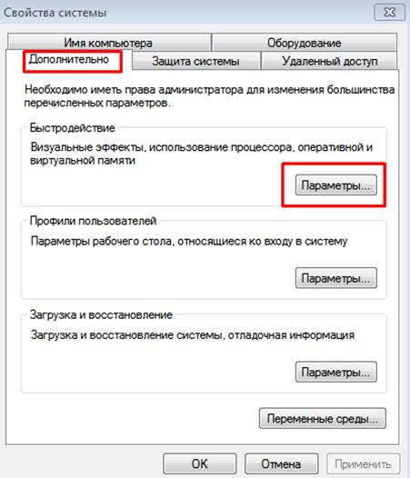 Файл подкачки Windows 7. Окно Свойства системы