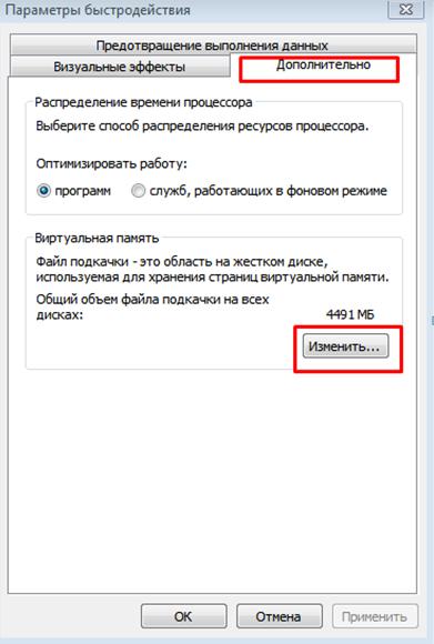 Файл подкачки Windows 7. Вкладка Дополнительно в Параметрах безопасности