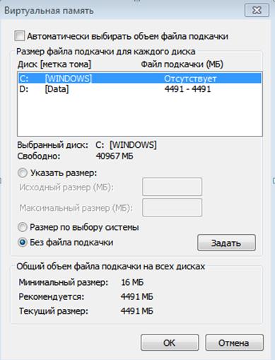 Окно виртуальная память. Изменения. Файл подкачки Windows 7