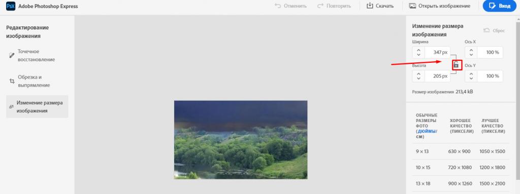 Фотошоп онлайн. Окно редактирование фотографий. Изменение  размера изображения.