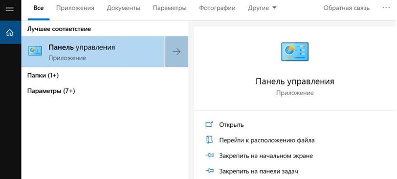 Где панель управления в windows 10.Окно запуска панели управления в Windows 10.