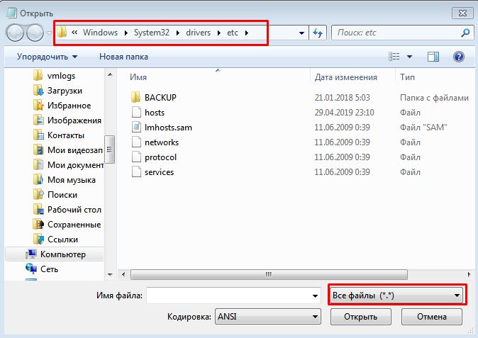 Окно расположения файла hosts.