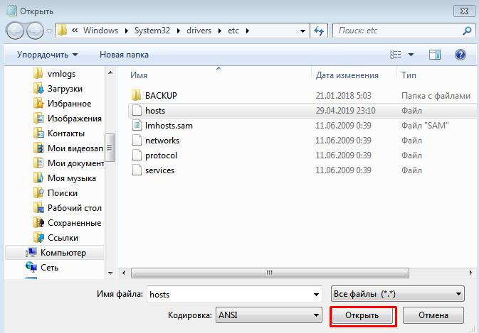 Окно расположения файла hosts. Открыть.