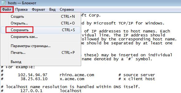 Окно блокнот. Редактирования файла hosts.