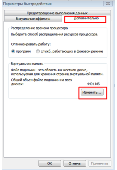 Isdone DLL код ошибки 1. Окно параметров быстродействия.
