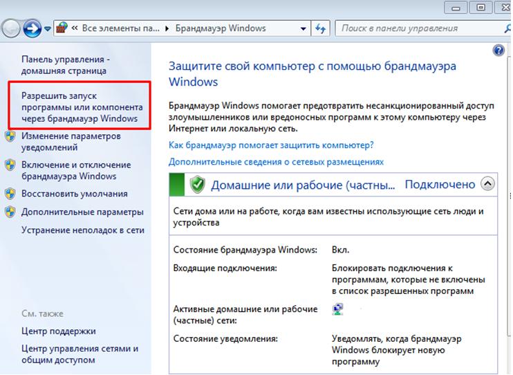 Исключения брандмауэра Windows 10. Окно  брандмауэр Windows.