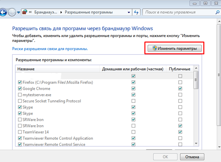 Окно изменения параметров брандмауэре Windows.