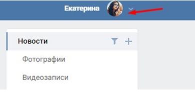 Как изменить имя в вк. Меню под фотографией  вконтакте.