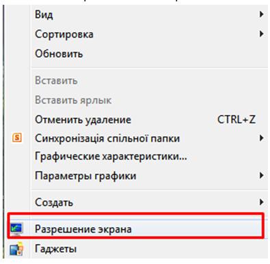 Как изменить разрешение экрана. Окно контекстного меню.