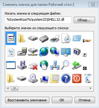 Как изменить значок. Окно выбора значка для смены в Windows.