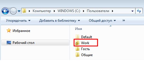 Как найти папку appdata. Окно пользователи.