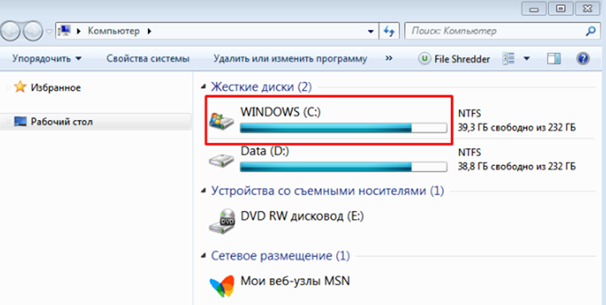 Как найти папку Windows. Диск С.