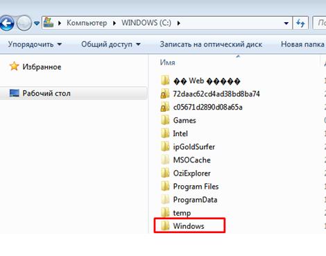 Диск С папка Windows. Как найти папку Windows