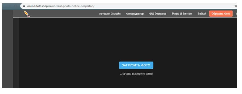Как обрезать фото онлайн. Фото онлайн редактора wwwOnline-fotoshop.ru