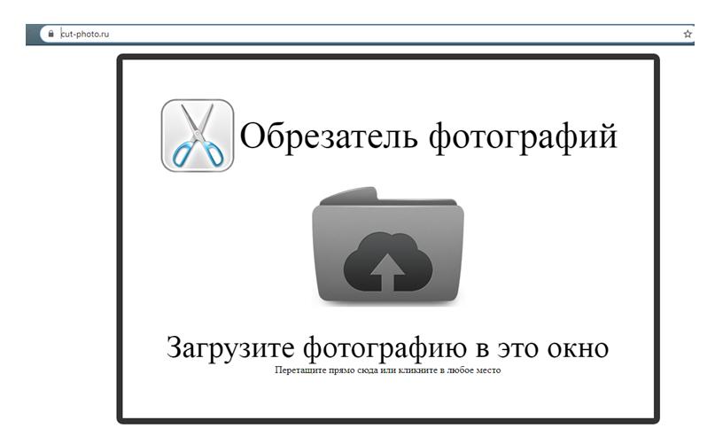 Как обрезать фото онлайн. Фото онлайн редактора www.Cut-photo.ru/