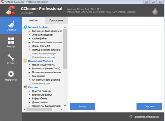 Как очистить кэш браузера. Окно CCleaner. Очистка.