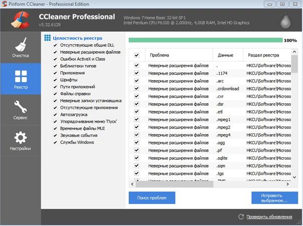 Как очистить кэш браузера. Окно CCleaner. Реестр.