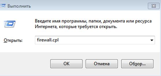 Как отключить брандмауэр Windows 10. Окно выполнить.