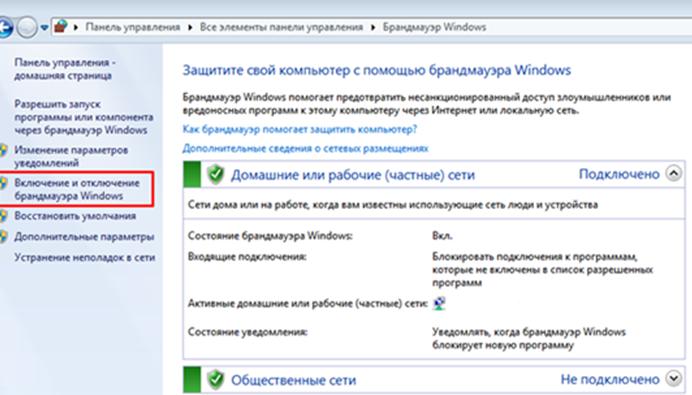 Как отключить брандмауэр Windows 10. Окно Брандмауэр Windows.