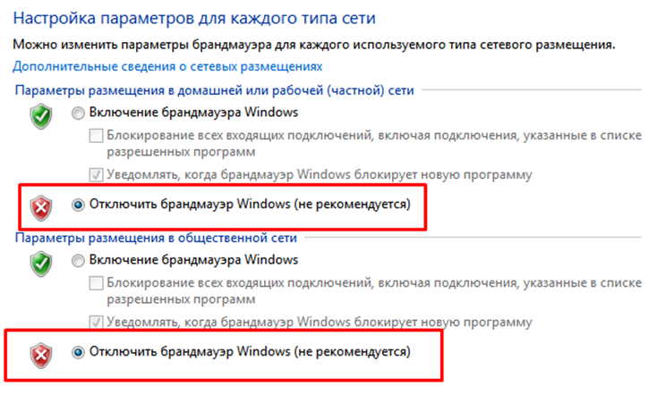 Как отключить брандмауэр Windows 10. Окно настройка параметров Брандмауэр Windows.